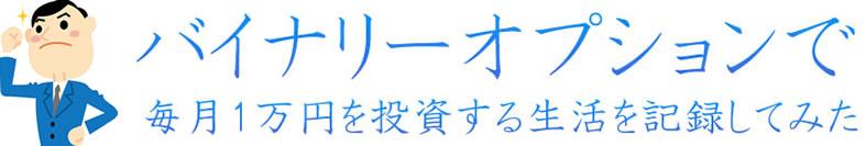 バイナリーオプションで毎月1万円を投資する生活