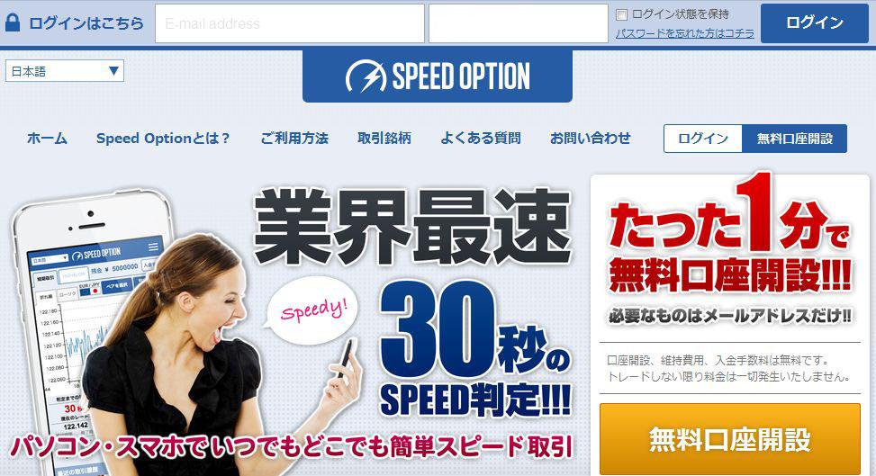 SpeedOption(スピードオプション)