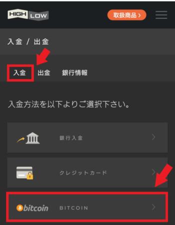 入金方法選択(ビットコ)